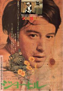 Fig. 8:Joe Hil på japansk filmplakat.
